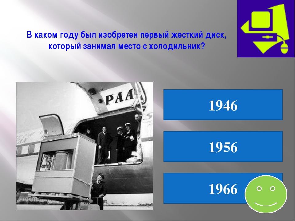 В каком году был изобретен первый жесткий диск, который занимал место с холод...