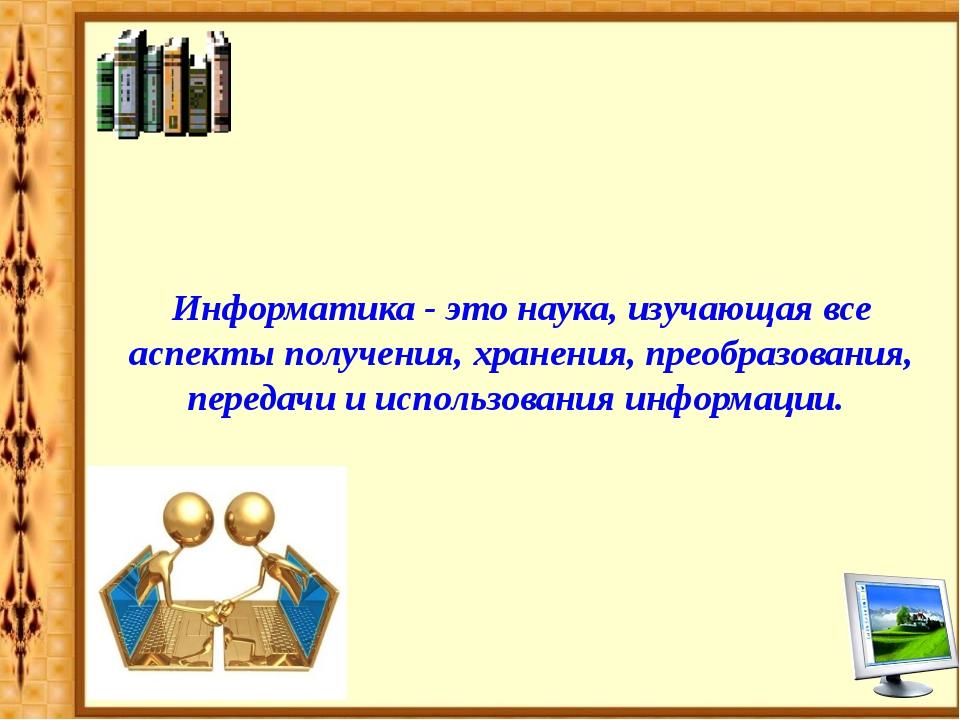 Информатика – чудесная страна Информатика - это наука, изучающая все аспекты...