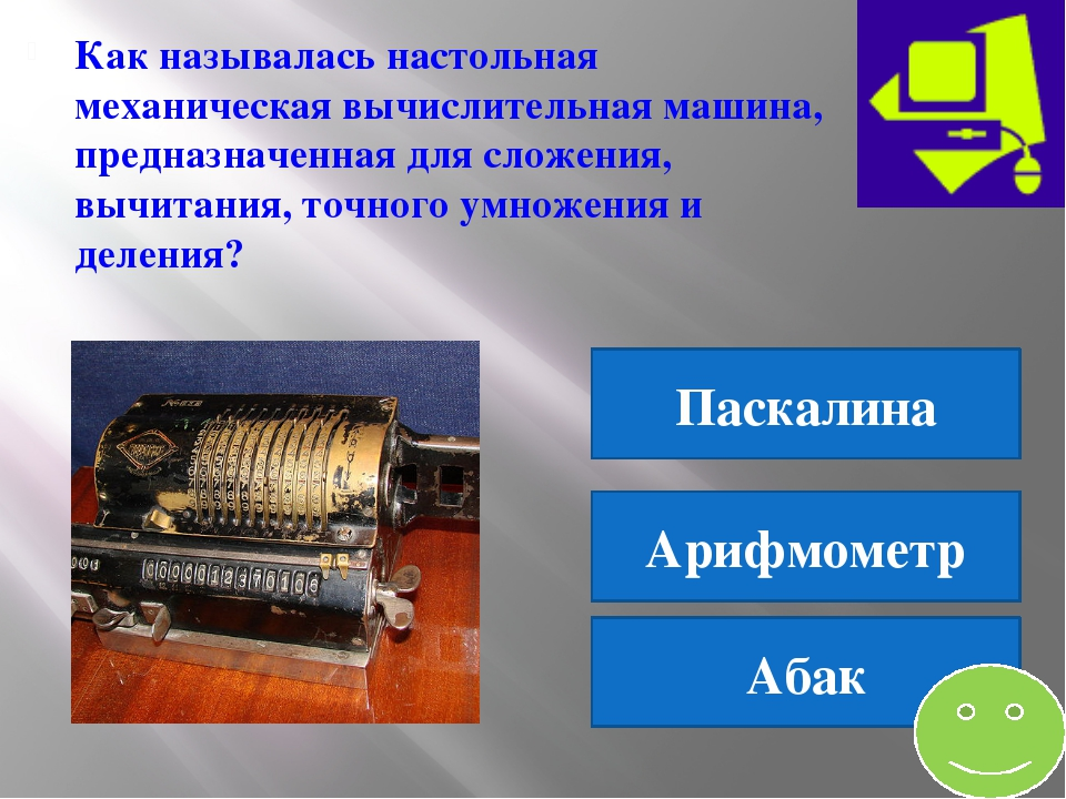 Как называлась настольная механическая вычислительная машина, предназначенная...