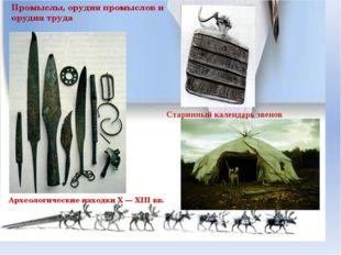 Промыслы, орудия промыслов и орудия труда Старинный календарь эвенов Археолог