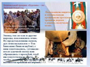 Национальный праздник «Нургенек» – это Эвенский Новый год. Эвены, так же как