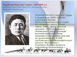 Тарабукин Николай Саввич ( 1910-1956 гг.) эвенский советский писатель, осново