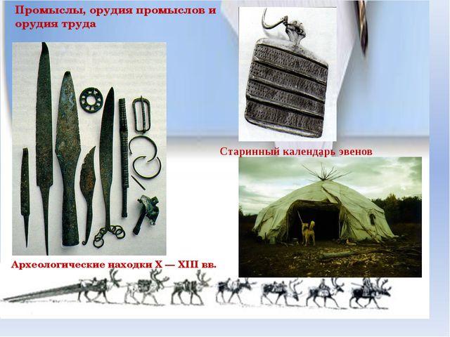 Промыслы, орудия промыслов и орудия труда Старинный календарь эвенов Археолог...