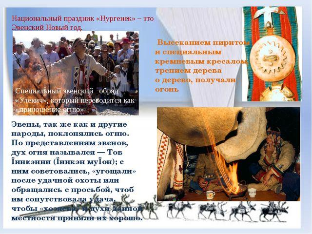 Национальный праздник «Нургенек» – это Эвенский Новый год. Эвены, так же как...