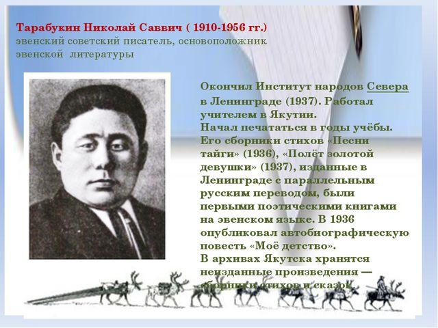 Тарабукин Николай Саввич ( 1910-1956 гг.) эвенский советский писатель, осново...