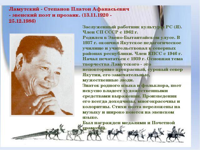 Ламутский - Степанов Платон Афанасьевич - эвенский поэт и прозаик. (13.11.192...