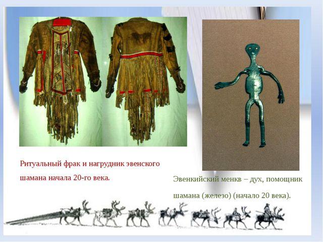 Ритуальный фрак и нагрудник эвенского шамана начала 20-го века. Эвенкийский м...