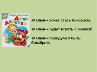 ·Мальчик хочет стать боксёром. ·Мальчик будет играть с мишкой. ·Мальчик пере