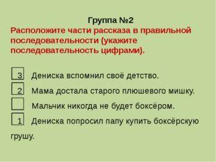 Группа №2 Расположите части рассказа в правильной последовательности (укажите
