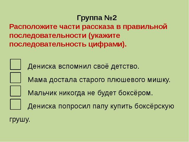 Группа №2 Расположите части рассказа в правильной последовательности (укажите...