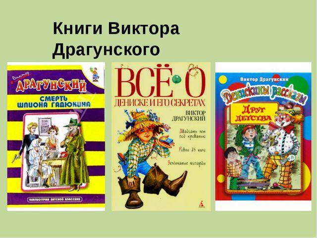 Книги Виктора Драгунского