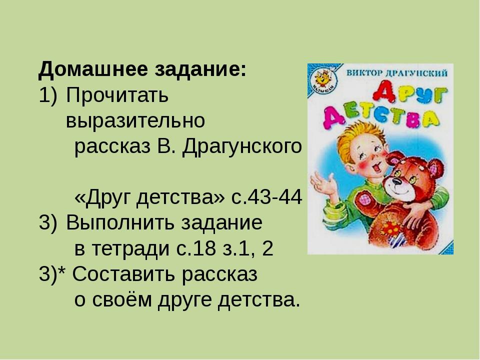 Домашнее задание: Прочитать выразительно рассказ В. Драгунского «Друг детства...