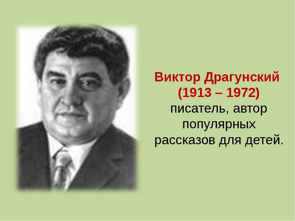 Виктор Драгунский (1913 – 1972) писатель, автор популярных рассказов для детей.