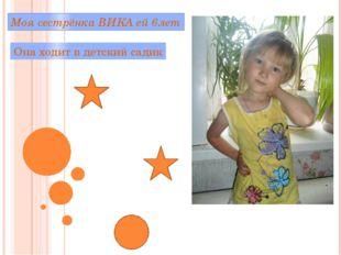 Моя сестрёнка ВИКА ей 6лет Она ходит в детский садик