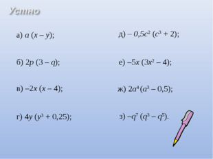 а) а (х – у); б) 2p (3 – q); в) –2х (х – 4); г) 4y (у3 + 0,25); д) – 0,5c2 (c