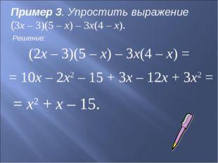 Пример 3. Упростить выражение (3х – 3)(5 – х) – 3х(4 – х). (2х – 3)(5 – х) –