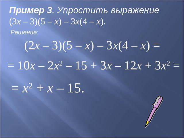 Пример 3. Упростить выражение (3х – 3)(5 – х) – 3х(4 – х). (2х – 3)(5 – х) –...