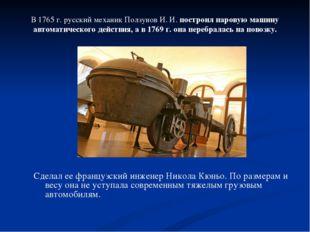 В 1765 г. русский механик Ползунов И. И. построил паровую машину автоматическ