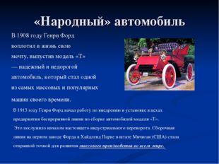 «Народный» автомобиль В 1908 году Генри Форд воплотил в жизнь свою мечту, вып