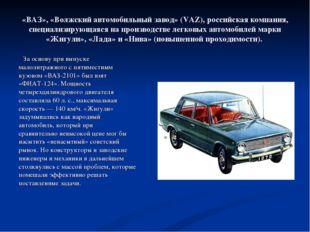 «ВАЗ», «Волжский автомобильный завод» (VAZ), российская компания, специализир