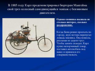 В 1885 году Карл продемонстрировал бюргерам Мангейма свой трехколесный самод