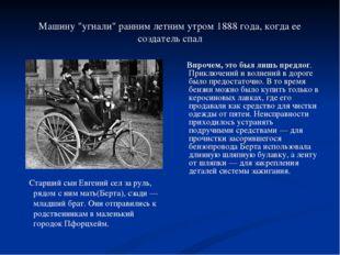 """Машину """"угнали"""" ранним летним утром 1888 года, когда ее создатель спал Старши"""