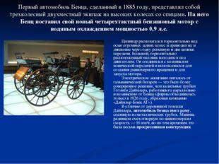 Первый автомобиль Бенца, сделанный в 1885 году, представлял собой трехколесны