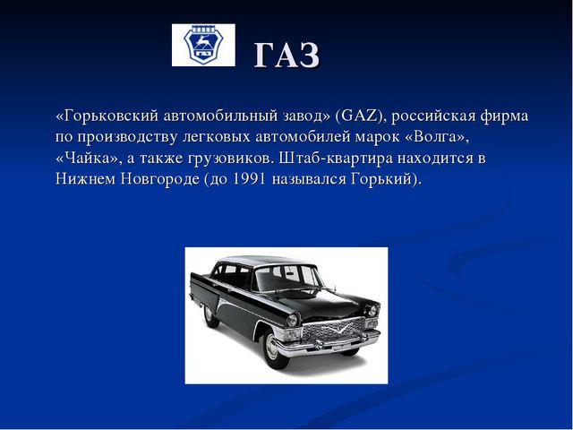 ГАЗ «Горьковский автомобильный завод» (GAZ), российская фирма по производств...