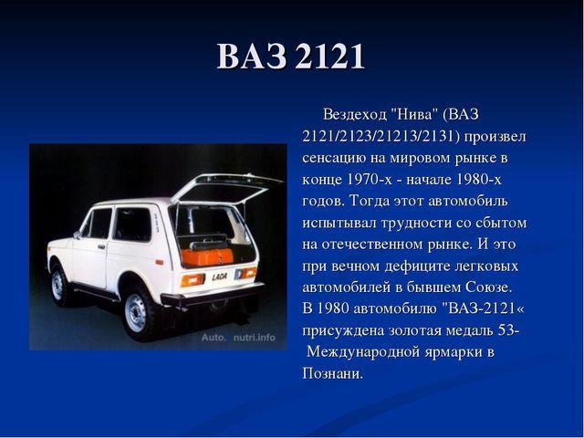 "ВАЗ 2121 Вездеход ""Нива"" (ВАЗ 2121/2123/21213/2131) произвел сенсацию на миро..."