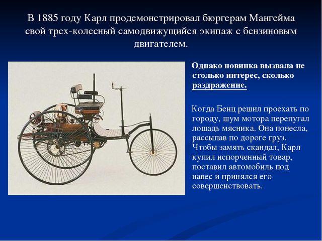 В 1885 году Карл продемонстрировал бюргерам Мангейма свой трехколесный самод...