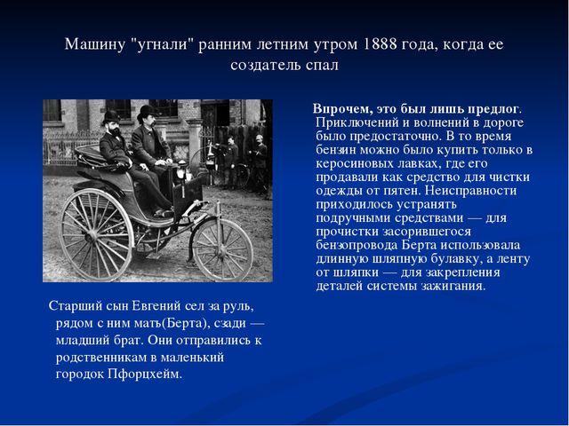 """Машину """"угнали"""" ранним летним утром 1888 года, когда ее создатель спал Старши..."""