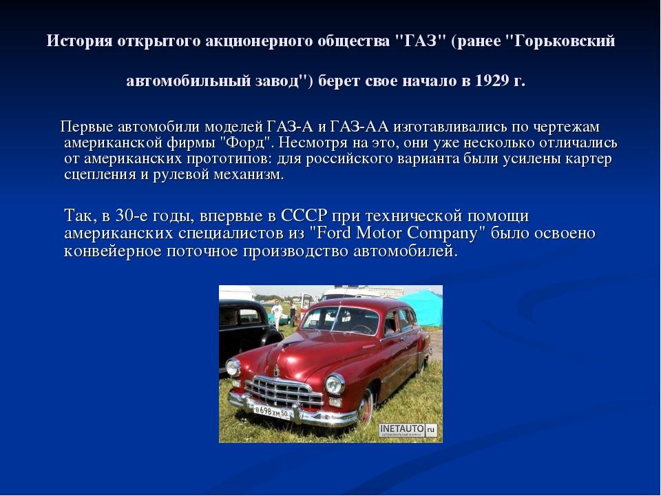"""История открытого акционерного общества """"ГАЗ"""" (ранее """"Горьковский автомобильн..."""
