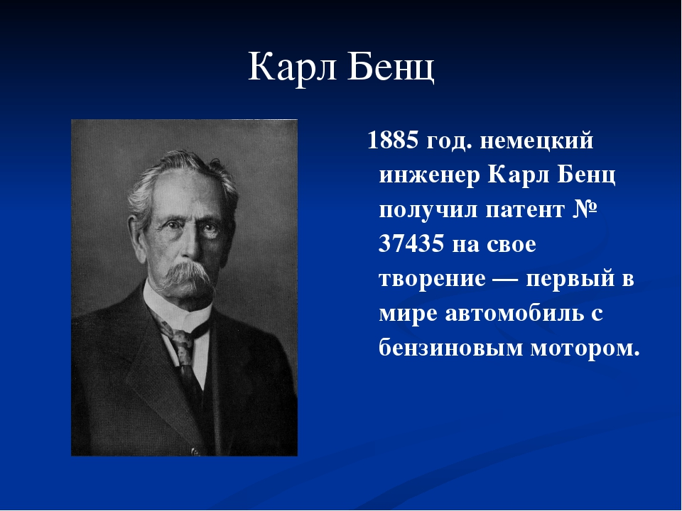 Карл Бенц 1885 год. немецкий инженер Карл Бенц получил патент № 37435 на свое...