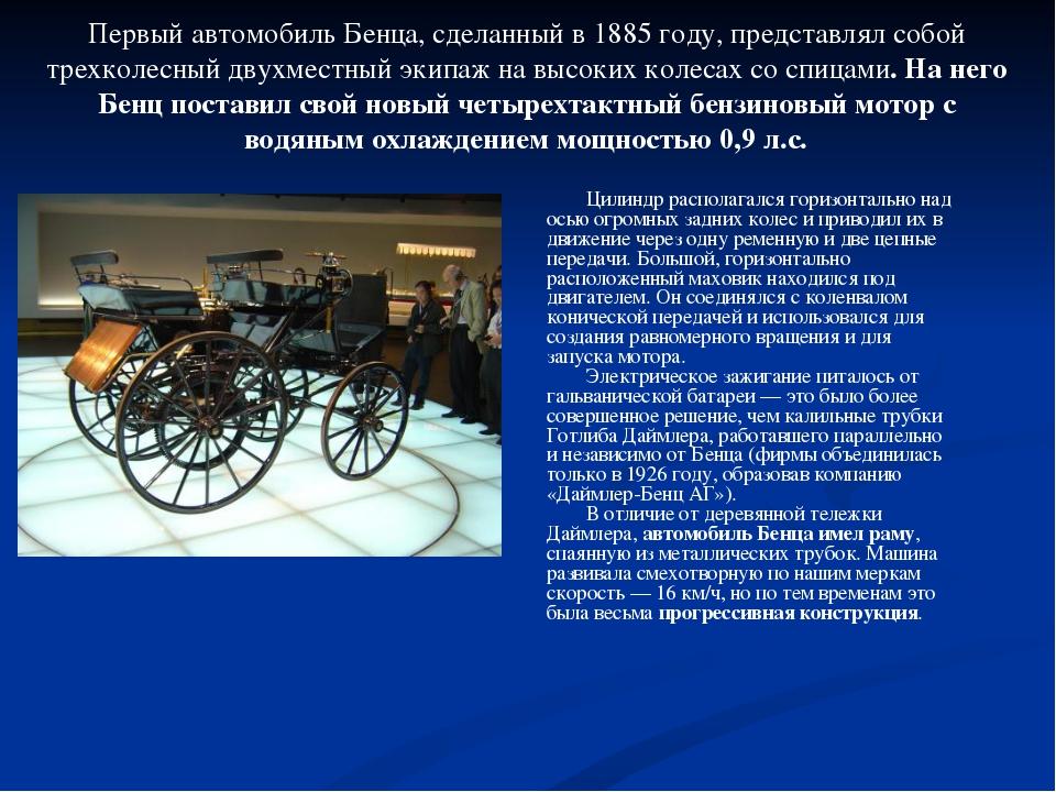 Первый автомобиль Бенца, сделанный в 1885 году, представлял собой трехколесны...