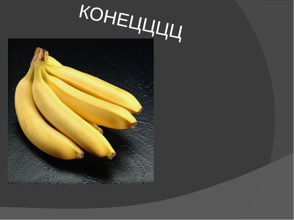 КОНЕЦЦЦЦ