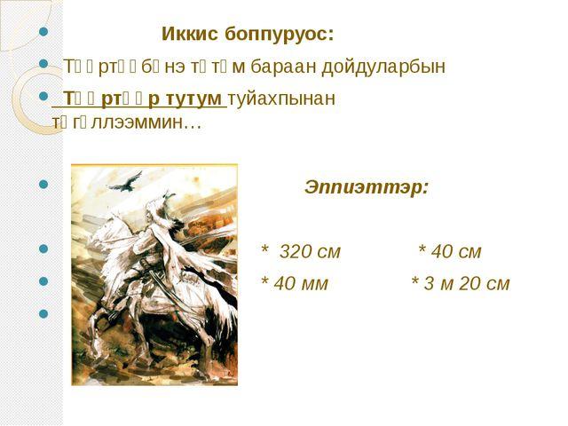 Иккис боппуруос: Түөртүүбүнэ түтүм бараан дойдуларбын Түөртүүр тутум туйахпы...