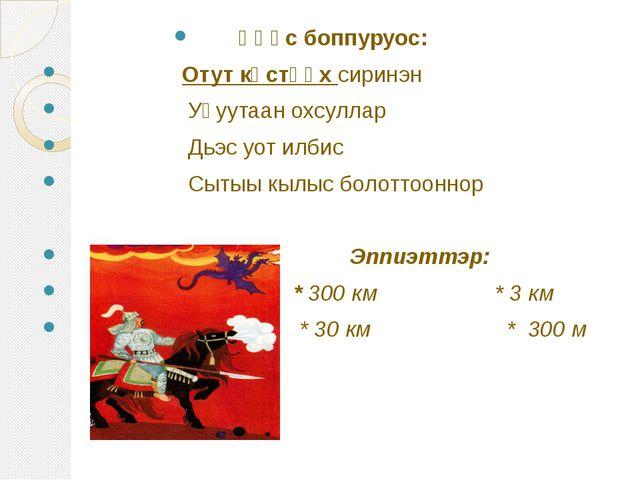 Үһүс боппуруос: Отут көстөөх сиринэн Уһуутаан охсуллар Дьэс уот илбис Сытыы...