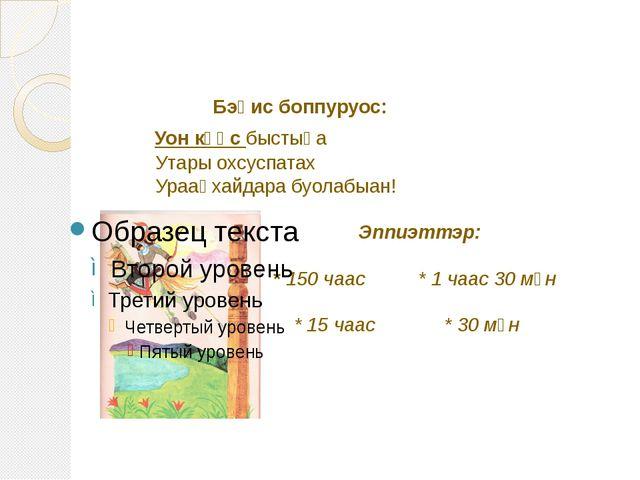 Бэһис боппуруос: Уон күөс быстыңа Утары охсуспатах Урааңхайдара буолабыан! Э...