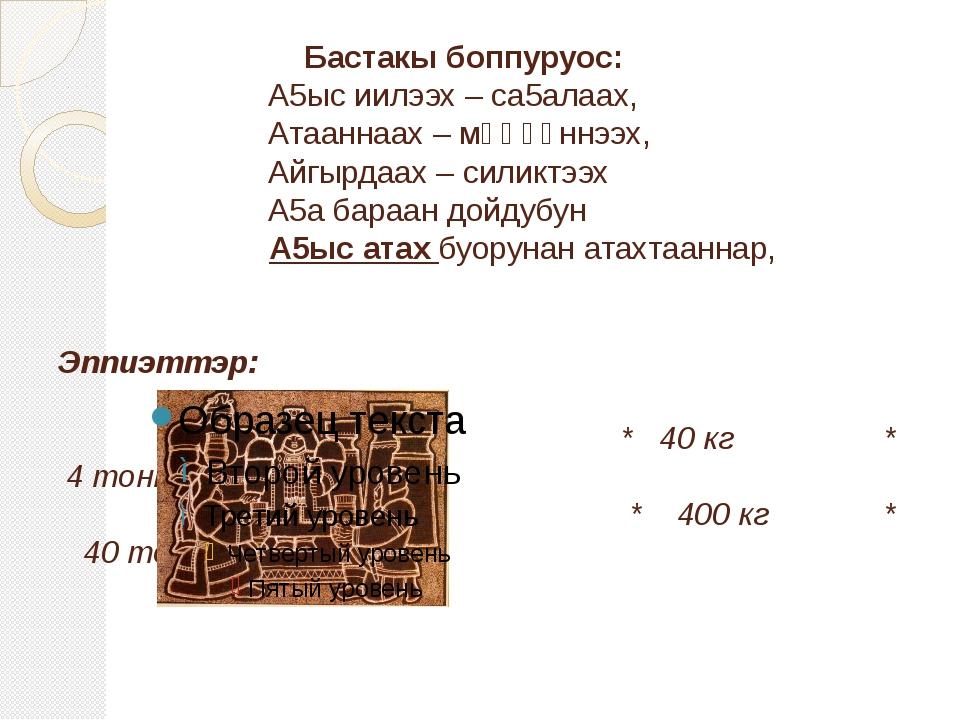 Бастакы боппуруос: А5ыс иилээх – са5алаах, Атааннаах – мөңүөннээх, Айгырдаах...