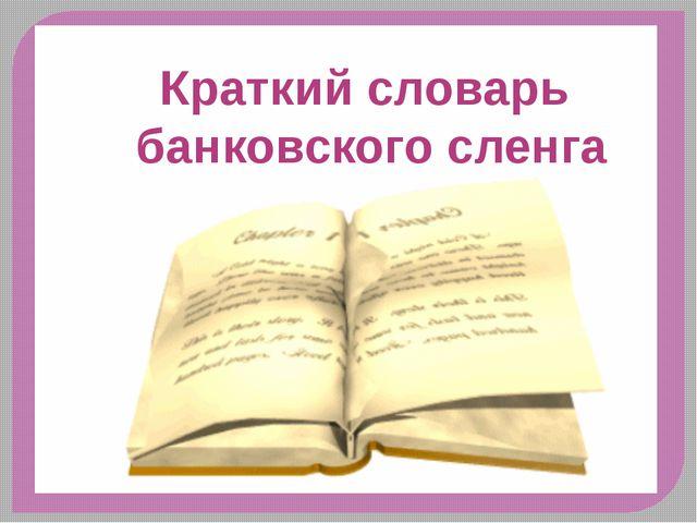 Краткий словарь банковского сленга