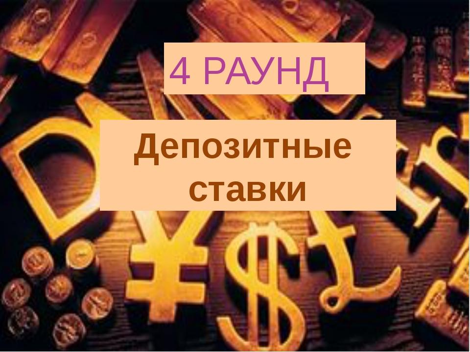 Депозитные ставки 4 РАУНД