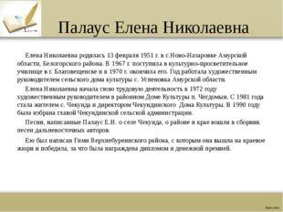 Палаус Елена Николаевна Елена Николаевнародилась13 февраля 1951 г. вс.Нов