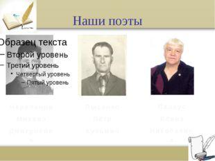 Наши поэты Черепанов Михаил Дмитриевич Лысенко Пётр Кузьмич Палаус Елена Нико