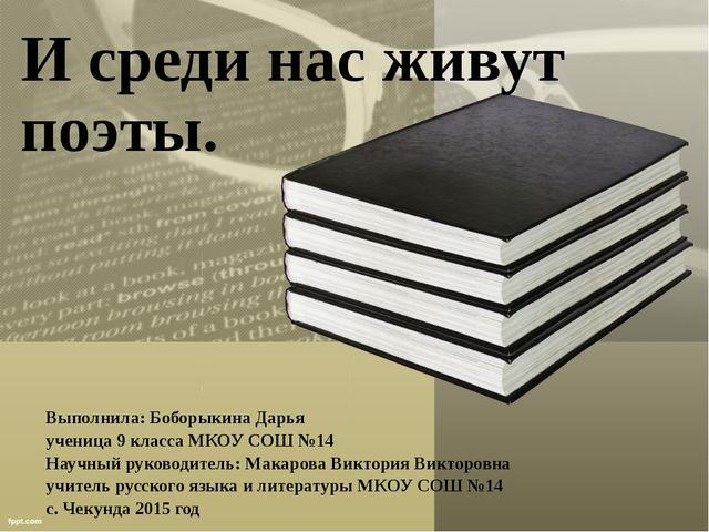 И среди нас живут поэты. Выполнила: Боборыкина Дарья ученица 9 класса МКОУ СО...