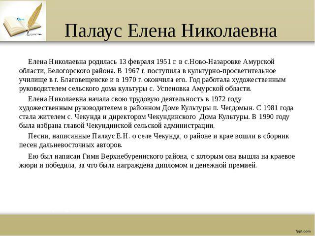 Палаус Елена Николаевна Елена Николаевнародилась13 февраля 1951 г. вс.Нов...