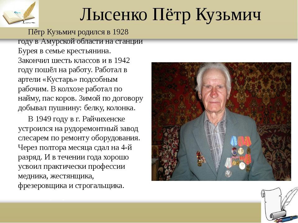 Лысенко Пётр Кузьмич Пётр Кузьмич родился в 1928 году в Амурской области на...