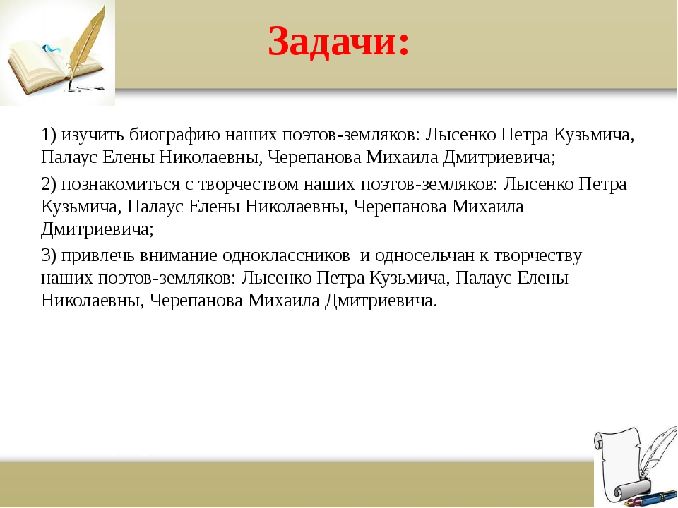 Задачи: 1) изучить биографию наших поэтов-земляков: Лысенко Петра Кузьмича, П...