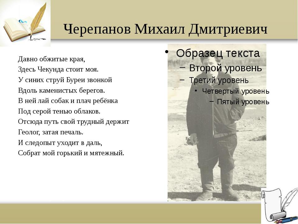 Черепанов Михаил Дмитриевич Давно обжитые края, Здесь Чекунда стоит моя. У с...