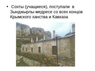 Сохты (учащиеся), поступали в Зынджырлы-медресе со всех концов Крымского хан