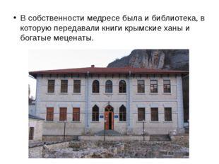 В собственности медресе была и библиотека, в которую передавали книги крымски